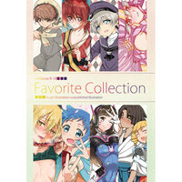 [Adult] Doujinshi - Illustration book - Compilation - Favorite Collection / InkStone