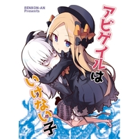 Doujinshi - Fate/Grand Order / Mash & Abigail Williams & Lavinia Whateley (アビゲイルはいけない子) / Ren-kon-an