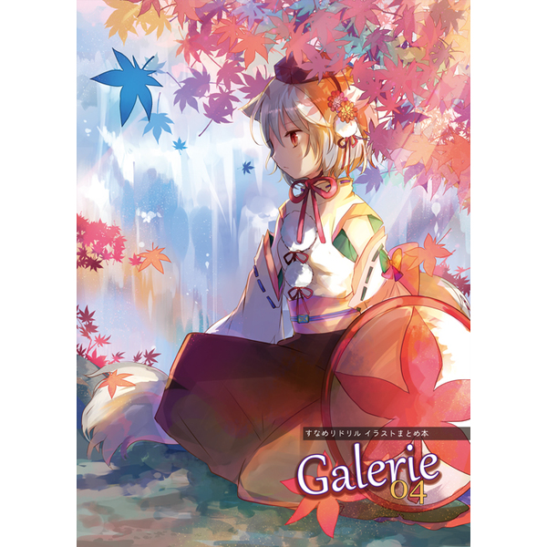 Doujinshi - Illustration book - Touhou Project / Flandre & Momiji & All Characters (Galeria.04) / すなめりドリル