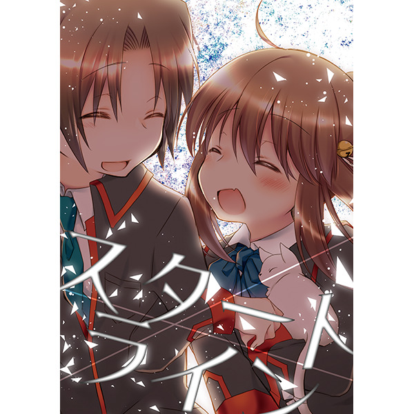 Doujinshi - Little Busters! / Riki x Rin (スタートライン) / conica