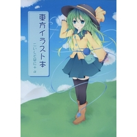 Doujinshi - Illustration book - Touhou Project / Komeiji Koishi (東方イラスト集本 こいしと共に+α) / 観想地