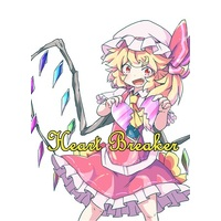 Doujinshi - Illustration book - Touhou Project / Flandre Scarlet (Heart Breaker) / チョリソの天ぷら
