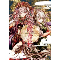 Doujinshi - Illustration book - Touhou Project / Mokou & Keine (幽離月界) / Sanma Koubou