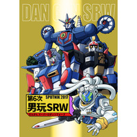 Doujinshi - Illustration book - Super Robot Wars (第6次男玩SRW) / スプートニク