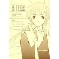 [Adult] Doujinshi - Mobile Suit Gundam SEED (SHE's OUT OF MY LIFE 3) / Katsuobushi