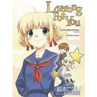 Doujinshi - Little Busters! / Natsume Rin (Lovesong For You) / 鈴木弐番館