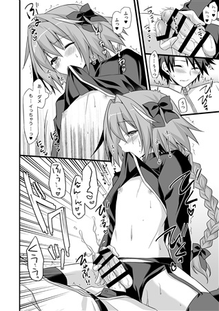 [Adult] Doujinshi - Fate/Grand Order / Astolfo (Fate Series) (理性蒸発アストルフォ) / brand nyu
