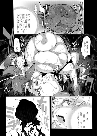 [Adult] Doujinshi - The Mana Series / Riesz (蟹缶) / ONEGROSS