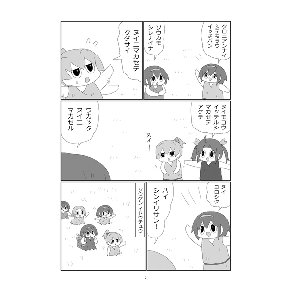 Doujinshi - Kantai Collection / Shiratsuyu & Shiranui & Yudachi (白露原人谷編) / ぴがふぇった