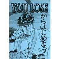 Doujinshi - Street Fighter (【コピー誌】YOU LOSEからはじめよう) / 籟風社