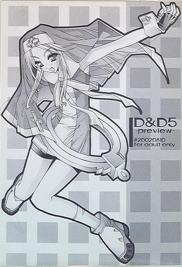 [Adult] Doujinshi - GUILTY GEAR / Bridget (D&D5preview 5) / WIREFRAME