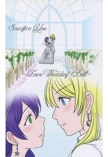 Doujinshi - Novel - Anthology - Love Live (Sacifice you Love Wedding Bell) / Inugoya