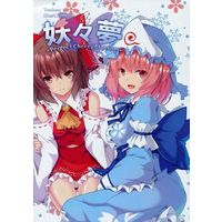 Doujinshi - Illustration book - Touhou Project / Alice Margatroid (妖々夢 ‐perfectcherryblossom‐) / まったーり屋