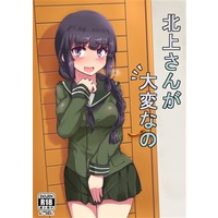 [Adult] Doujinshi - Kantai Collection / Kitakami & Ooi & Abukuma (北上さんが大変なの) / ヴィヴィ堂
