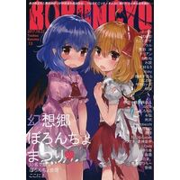 Doujinshi - Illustration book - Anthology - Touhou Project (BORONCYO) / もふもふが言えない