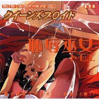 Doujin CG collection (CD soft) - Queen's Blade / Tomoe