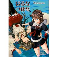 Doujinshi - Illustration book - Kantai Collection (はるなつ秋冬 2nd season) / KAGUTSUCHI