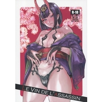 [Adult] Doujinshi - Fate/Grand Order (LE VIN DE L'ASSASSIN) / Denpa YunYun