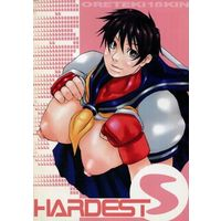 [Adult] Doujinshi - Street Fighter (HARDEST S) / 俺的十八禁