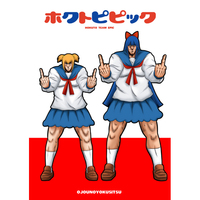 Doujinshi - Fist Of The North Star / Popuko & Pipimi (ホクトピピック) / Ojou no Yokushitsu
