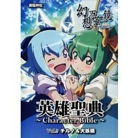 Doujinshi - Illustration book - Touhou Project / Cirno & Daiyousei (幻想万華鏡 英雄聖典 ~Character Bible~ Vol.9 チルノ&大妖精) / Manpuku Jinja