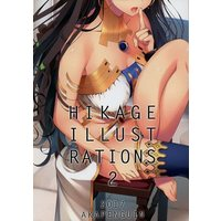 Doujinshi - Illustration book - HIKAGE ILLUST RATIONS 2 / アカペンギン (AKAPENGUIN)