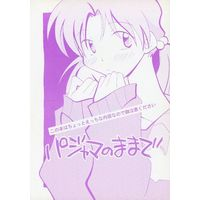 [Adult] Doujinshi - Evangelion (パジャマのままで) / Chabashira-Project