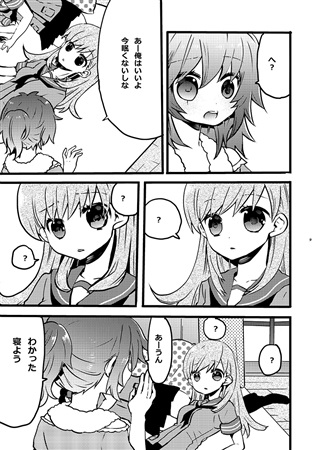 Doujinshi - Kantai Collection / Kitakami & Kuma & Ooi & Tama (くままさわくま) / はるはるろんろ