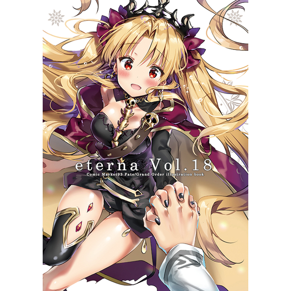Doujinshi - Illustration book - Fate/Grand Order / Rin & Ereshkigal (eterna Vol.18) / eterna-radiare