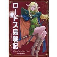 Doujinshi - Illustration book - Anthology - Record of Lodoss War (ロードス島戦記 非公式ガイドブック) / KIYO CLUB