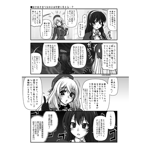 Doujinshi - Kantai Collection / Ashigara (Kan Colle) (妙齢型重巡伝 残念だよ!!足柄さん(20)) / HYPER BRAND