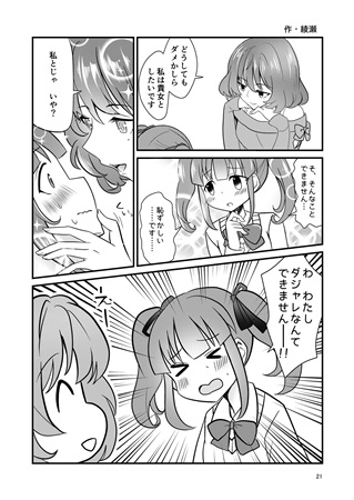 Doujinshi - Anthology - IM@S: Cinderella Girls / Chieri & Kaede (Full bloom) / 少女遺伝子