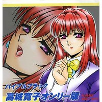 Doujin CG collection (CD soft) - Bible Black / Takashiro Hiroko