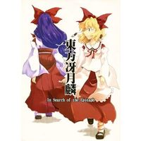 Doujinshi - Touhou Project (東方冴月麟 In Search of the Epitaph) / Cynthia