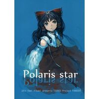Doujinshi - Touhou Project (Polaris star) / 紙飛行機