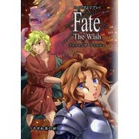 Doujinshi - Novel - Fate Series (Fate/The Wish) / うさぎ紅茶の謎
