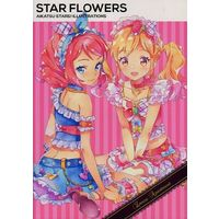 Doujinshi - Illustration book - Aikatsu! (STAR FLOWERS) / ZANZO APARTMENT