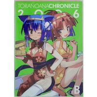 Doujinshi - Illustration book - TORANOANACHRONICLE2006 SIDE B / とらのあな