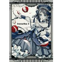 Doujinshi - Illustration book - Iroruriha 3 / PB