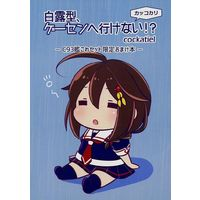 Doujinshi - Kantai Collection / Shigure (Kan Colle) (白露型、ゲーセンへ行けない!? カッコカリ) / cockatiel
