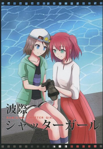 Doujinshi - Novel - Love Live! Sunshine!! / Kurosawa Ruby & Watanabe You (波際シャッターガール) / 天嶺堂