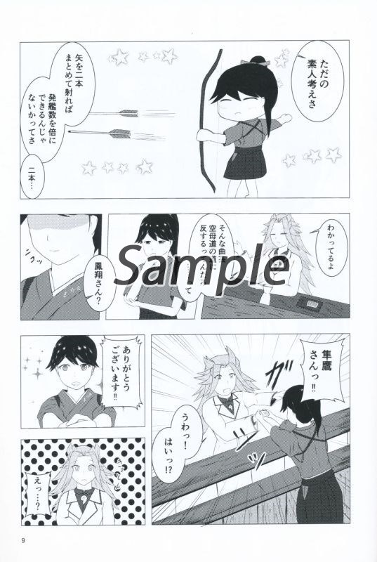 Doujinshi - Kantai Collection / Houshou (Kan Colle) (鳳の翔ぶ空 前編) / 柳道場
