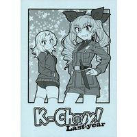 Doujinshi - GIRLS-und-PANZER / Kay & Anchovy (K-Chovy! Last year) / 茨の園