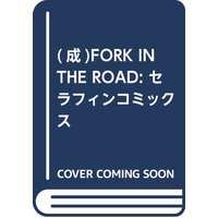 [Adult] Hentai Comics - Seraphim Comics ((成)FORK IN THE ROAD: セラフィンコミックス) / Mashiraga Aki