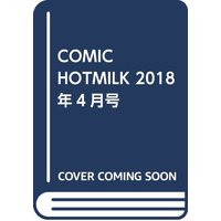 [Adult] Hentai Comics - COMIC HOTMILK (COMIC HOTMILK 2018年4月号)