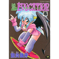 [Adult] Hentai Comics - Fujimi Comics (とらぶる・EVOCATION 壱) / Ruen Roga