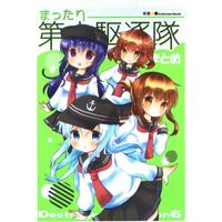 Doujinshi - Kantai Collection / Dai 6 Kuchikutai (まったり第六駆逐隊まとめ。) / Gyaroppu Daina