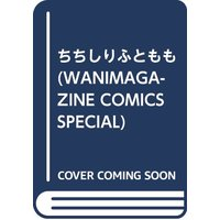 [Adult] Hentai Comics - WANI MAGAZINE (ちちしりふともも (WANIMAGAZINE COMICS SPECIAL)) / Tabigarasu