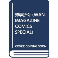 [Adult] Hentai Comics - WANI MAGAZINE (姉季折々 (WANIMAGAZINE COMICS SPECIAL)) / Akino Sora