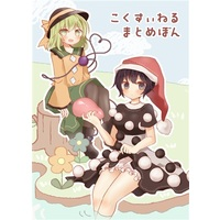 Doujinshi - Touhou Project / Patchouli & Koishi & Wakasagihime & Doremy Sweet (こくすぃねるまとめぼん) / coccinelle